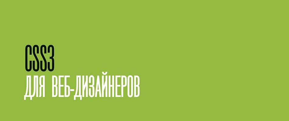 CSS3 Dlya Veb Dizainerov
