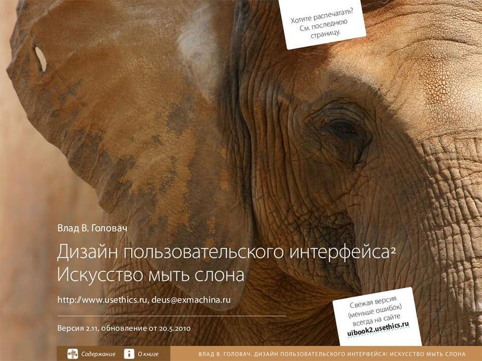Dizain Polzovatelskogo Interfeisa Iskusstvo Mit Slona