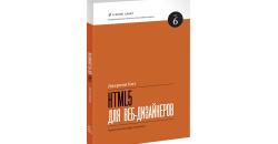 HTML5 Dlya Veb Dizainerov