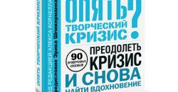 Opyat Tvorcheskiy Krizis Aleks Kornell