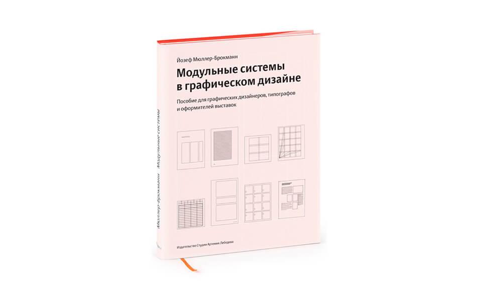 Modulnie Sistemi V Graficheskom Dizaine
