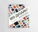 Web-dizain – Idei. Sekreti. Soveti