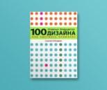 100 Glavnih Principov Dizaina