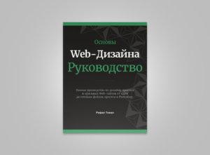 Osnovi Web Dizayna. Rukovodstvo