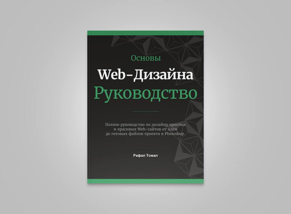 Скачать книгу основы веб дизайна