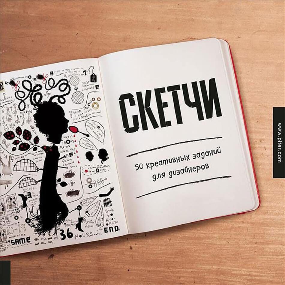 Sketchi. 50 Kreativnyih Zadaniy Dlya Dizaynerov