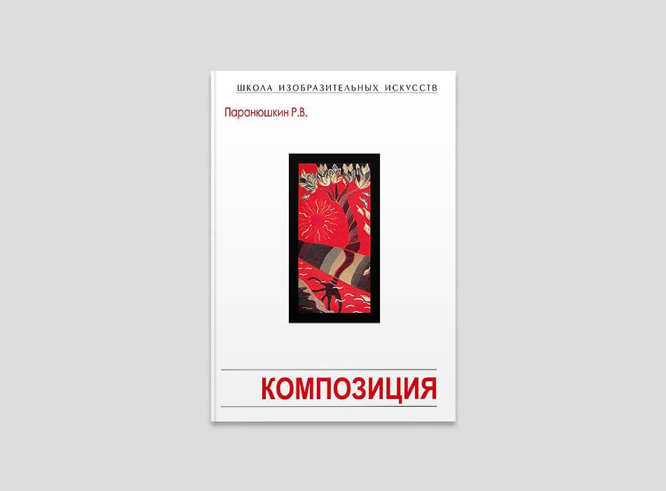 Паранюшкин Р. – Композиция